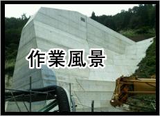 金沢市の土木・解体工事 株式会社ジャンティ|作業風景