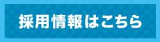 金沢市の土木・解体工事 株式会社ジャンティ|採用情報はこちら