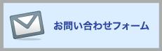 金沢市の土木・解体工事 株式会社ジャンティ|お問い合わせフォーム