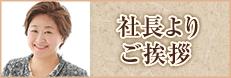 金沢市の土木・解体工事 株式会社ジャンティ|社長よりご挨拶